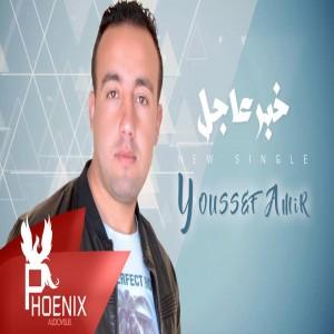 Youssef Amir