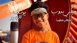 Yousseif Eljoo