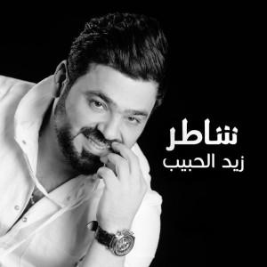 Zaid Al Habeb