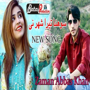 Zaman Abbas Khanl