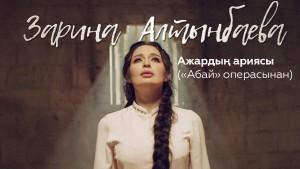 Zarina Altynbaeva