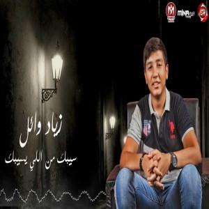 Zeyad Wael