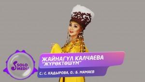 Zhainagul Kalchaeva