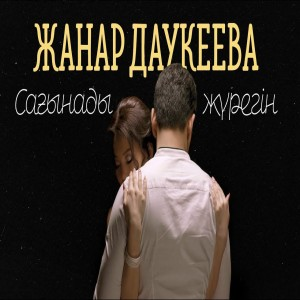 Zhanar Daukeeva