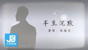 Zhang Hexuan