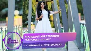 Zhanylai Kubatbekova