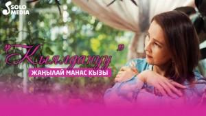 Zhanylai Manas Kyzy