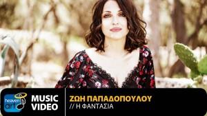 Zoi Papadopoulou's Avatar