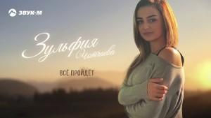 Zulfiya Chotchaeva