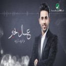 Fouad Abdul Wahed - World Musician
