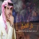 Hazza Alraisy