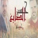 Hussen Alsayaq