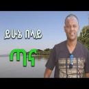 MEBRAT NIGUSSIE