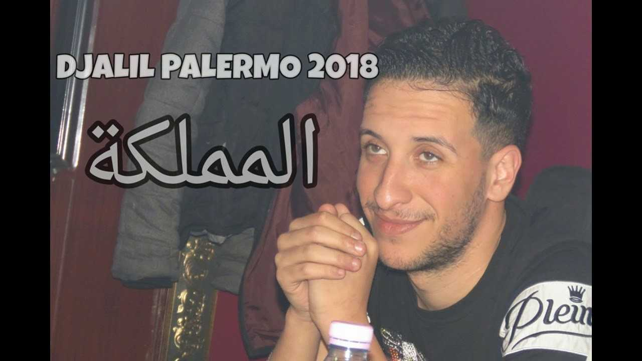 Djalil Palermo - Most Richest Singers from Algeria