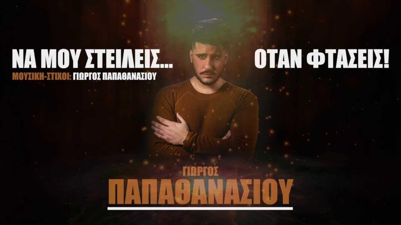 Giorgos Papathanasiou