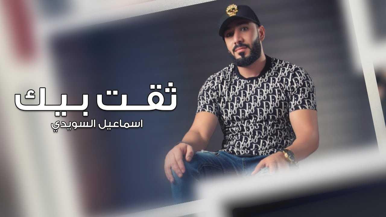Ismail Al Souidi