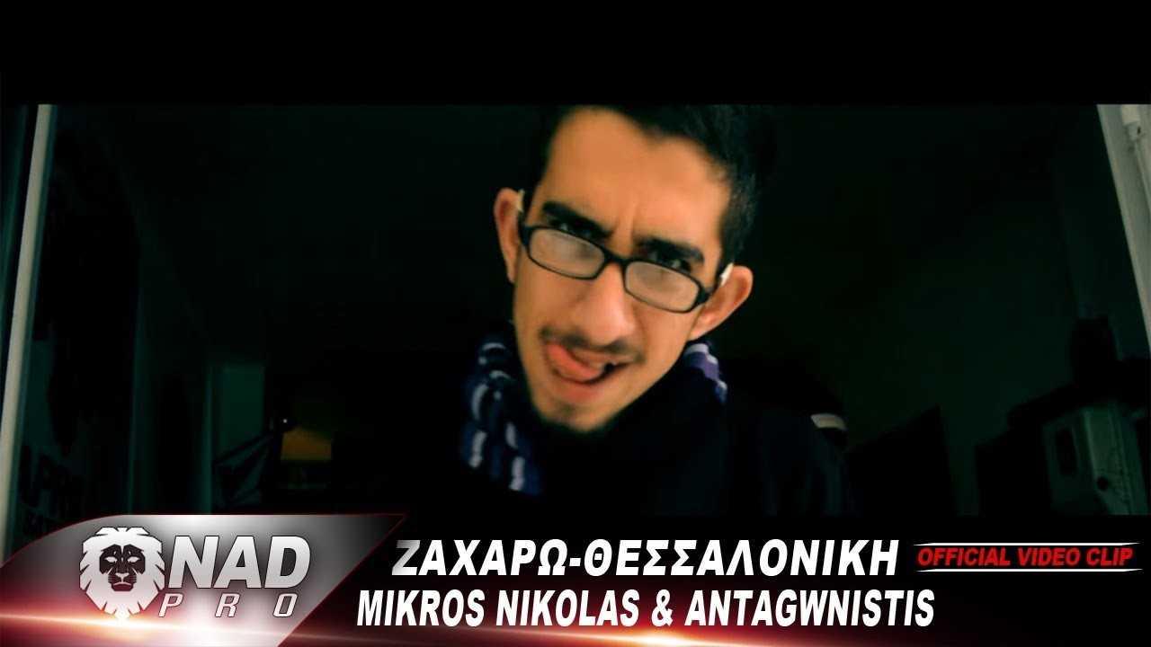 Mikros Nikolas Popular Songs Popnable