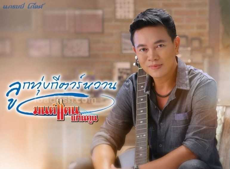 Monkan Kankoon - Most Richest Singers from Thailand