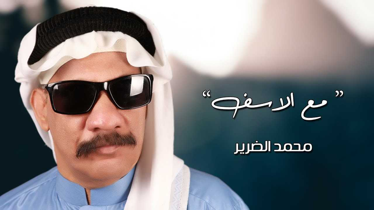 Muhammad Al-Drair
