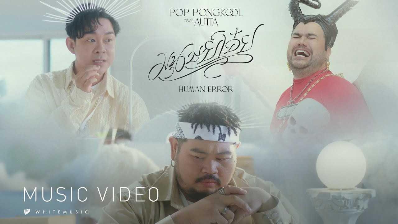 Pop Pongkool