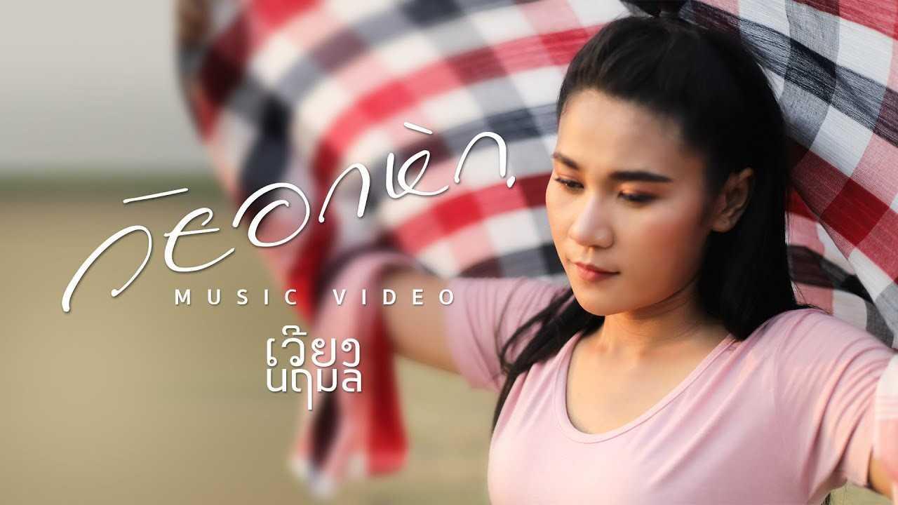 Vieng Naruemon