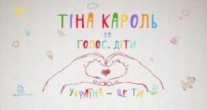 Ukraїna - Tse Ti