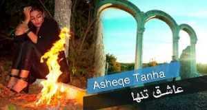 ASHEQ TANHA