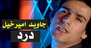Dard (Pashto Song)