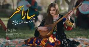 Dil - E-  Beryan