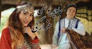 Mehrbani Hazaragi