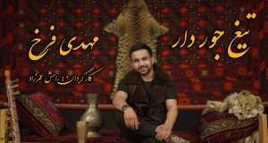 Tegh Jawar Dar