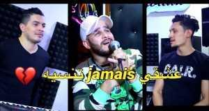 3Achki Jamais Tansih