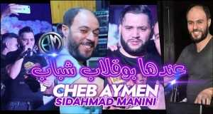 3Andha Bogalab Chbab Music Video