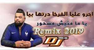 Ajrou 3Liya (Remix)