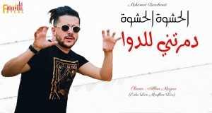 Al Hachwa Hachwa Damretni Ledwa