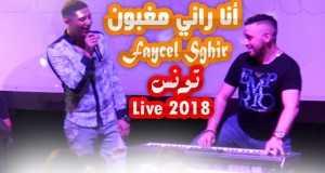 Ana Rani Maghboun (Live)
