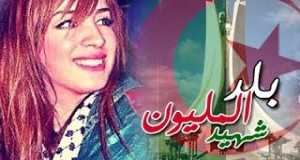 Balad El Malyoun Chahid
