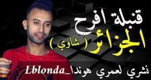 Blonda, My Life Is Honda