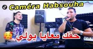 Caméra Habsouha