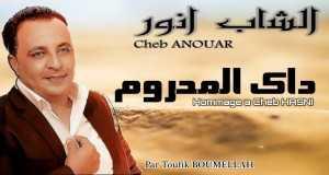 Dak El Mahroum