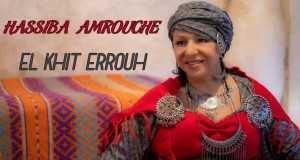 El Khit Errouh Music Video