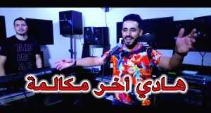Hadi Akher Moukalama