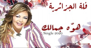 Howa Jamalek