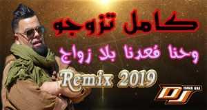 Kamel Tzawjou  Remix
