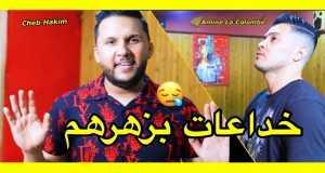 Khada3At B Zharhom