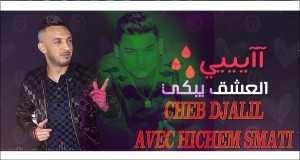 L3Achk Irachi