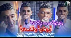 Lbochiya W Ghas3A Music Video