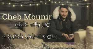 Mabrouk 3Lik