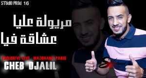 Maryoula 3Liya 3Achaka Fiya