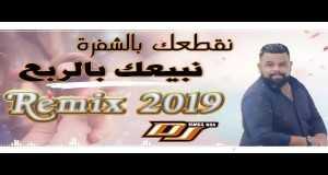 Ngat3K Bchafra (Remix)